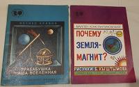 Отдается в дар Советские познавательные детские книги