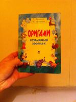 Отдается в дар Книга про оригами