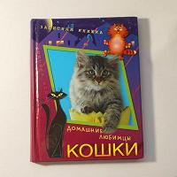 Отдается в дар Записная книжка с советами по содержанию кошек