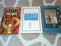 Отдается в дар Книги по магии