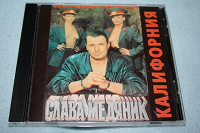 Отдается в дар Музыкальный диск Слава Медяник