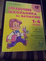Отдается в дар Справочник школьника по математике Л.Хлебникова