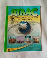 Отдается в дар Атлас География, 10 класс
