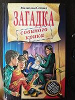 Отдается в дар Книга для среднего школьного возраста