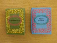 Отдается в дар Миниатюрные книги — 2 шт.