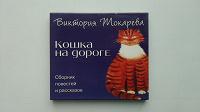 Отдается в дар Аудио книга Виктория Токарева