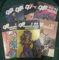 Отдается в дар Журналы «Фантастика и приключения»