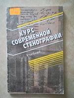 Отдается в дар Учебник по стенографии