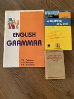 Отдается в дар Учебная литература с английского