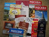 Отдается в дар путеводители, карты, брошюры, буклеты