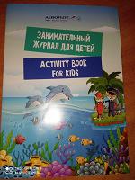 Отдается в дар Занимательный журнал для детей