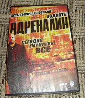 Отдается в дар DVD диск с фильмом Адреналин