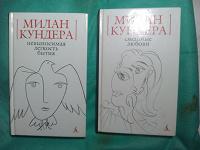 Отдается в дар Книги — Милан Кундера