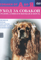 Отдается в дар DVD уход за собакой