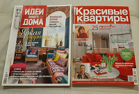 Отдается в дар Журналы дизайнерские