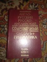 Отдается в дар словарик