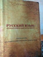 Отдается в дар Пособие Русский язык: орфографический практикум