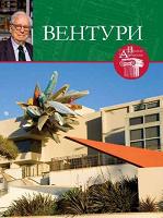 Отдается в дар несколько книжек из серии 'Комсомолки' 'Великие архитекторы'