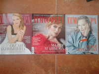 Отдается в дар Три журнала