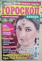 Отдается в дар Журналы по астрологии