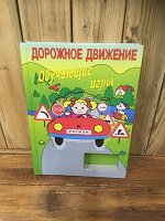 Отдается в дар Книга игр «Дорожное движение»