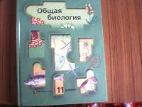 Отдается в дар Общая биология, учебник