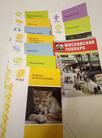 Отдается в дар брошюры о зоопарке