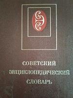 Отдается в дар Советский энциклопедический словарь