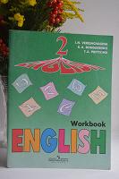 Отдается в дар Рабочая тетрадь к учебнику Английский язык