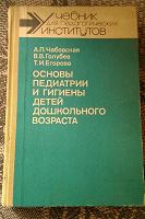 Отдается в дар Учебник по детской педиатрии и гигиене