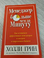 """Отдается в дар Книга «менеджер больше чем за минуту """""""