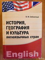 Отдается в дар Книга «История, география и культура англоязычных стран» Заболотный
