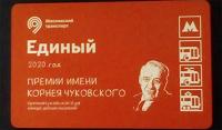 Отдается в дар Проездной Единый билет метро \ Чуковский