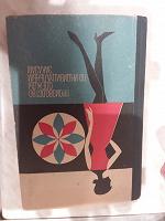 Отдается в дар Книга по шитью