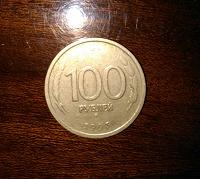 Отдается в дар Монета 100 рублей Россия 93г