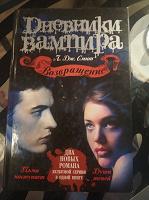 Отдается в дар Книга — Дневники вампира