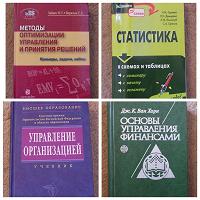 Отдается в дар Учебники/книги по экономической теории