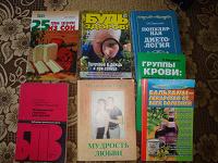 Отдается в дар Книги-о здоровье