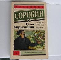 Отдается в дар Книга Владимир Сорокин «День опричника»