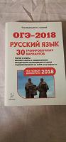 Отдается в дар Русский язык ОГЭ