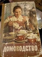 Отдается в дар Книга по домоводству за 1960 год