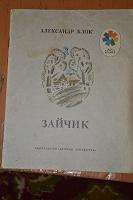 Отдается в дар Детская литература, СССР