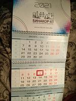 Отдается в дар Календарь 2021