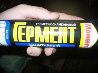 Отдается в дар Герметик силиконовый