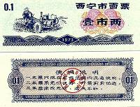 Отдается в дар Китай Прод.купон — 0,1 Единица 1973 пров. Синин UNC.