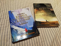 Отдается в дар Книга утраченных сказаний — Джон Р. Р. Толкин,