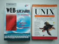 Отдается в дар Компьютерная литература: 2 книги