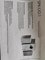 Отдается в дар Сабвуфер. Колонки Defender SPK-LX2. 1
