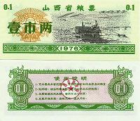 Отдается в дар Китай Прод.купон — 0,1 Единиц 1976 пров.Шаньси UNC