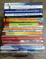 Отдается в дар Книги про подсознание, сознание, разум